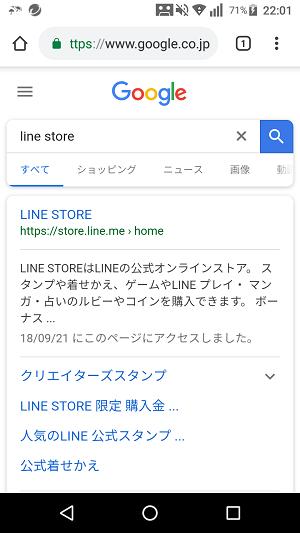 LINE STOREをGoogle検索する