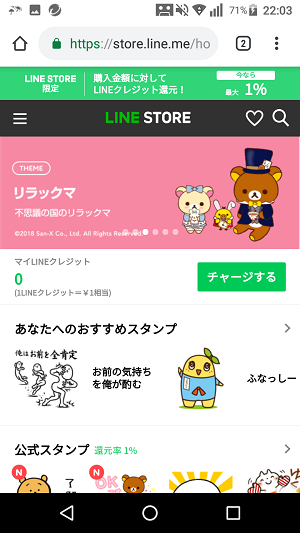 LINE STORE利用準備完了