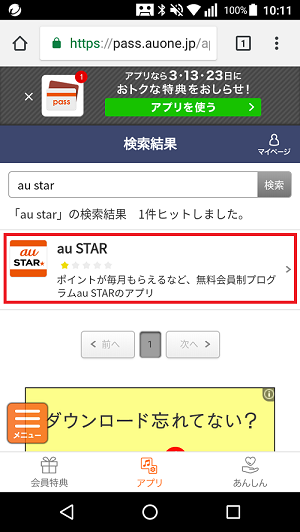 au STARアプリをau Marketから取得しよう