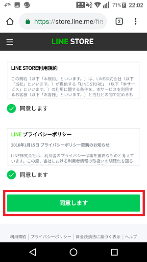LINE STORE利用規約確認