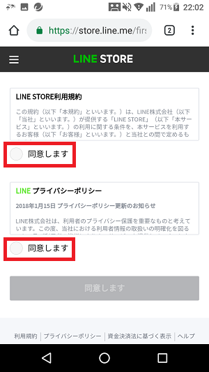 LINE STORE利用規約に同意する