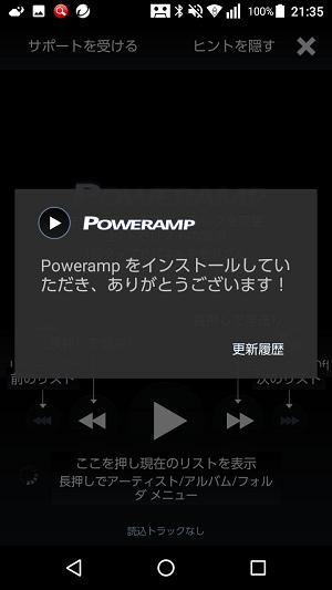 Power amp v2起動