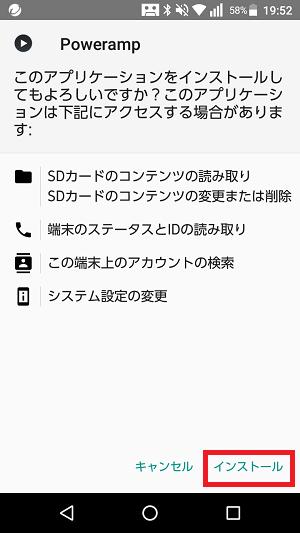 File Commanderからインストール実行