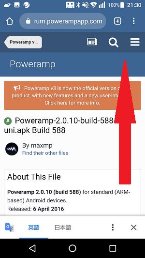 Power ampダウンロードページ