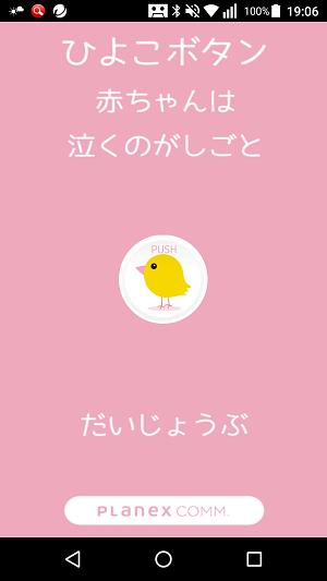 ひよこボタンアプリの画面