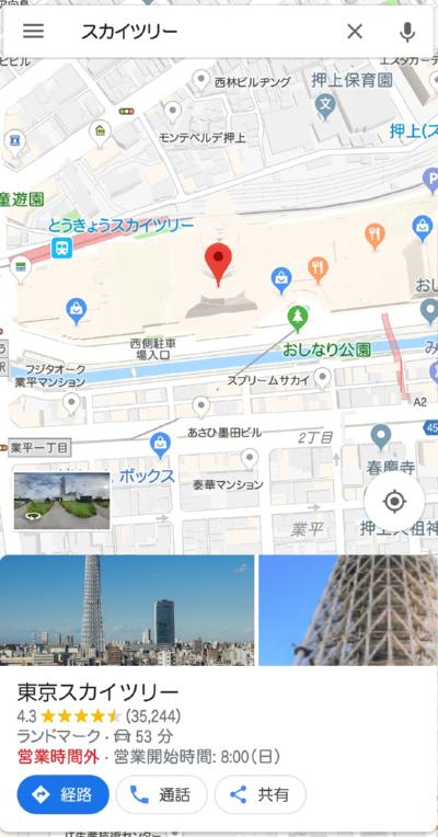マップ検索
