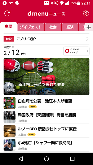 dmenuニュースTOP画面表示