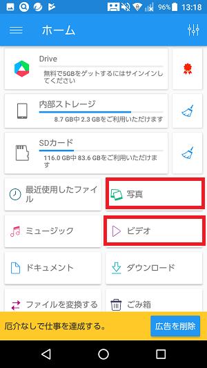 File Commanderトップ画面