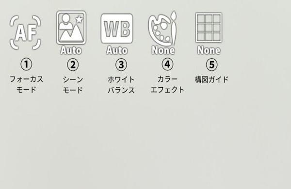 無音カメラ [最高画質]の上部に表示される設定アイコン