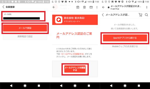 Qoo10スマホアプリメールアドレス登録方法