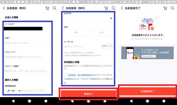 Qoo10スマホアプリ個人情報登録