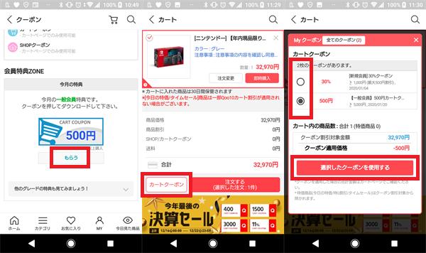 Qoo10スマホアプリのクーポン取得と利用方法