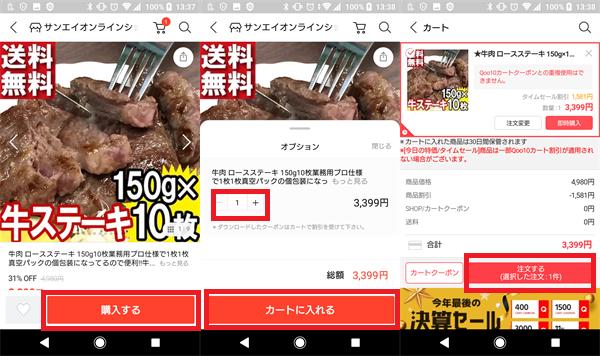 Qoo10スマホアプリ商品購入方法