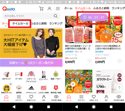 Qoo10スマホアプリでタイムセールをチェック
