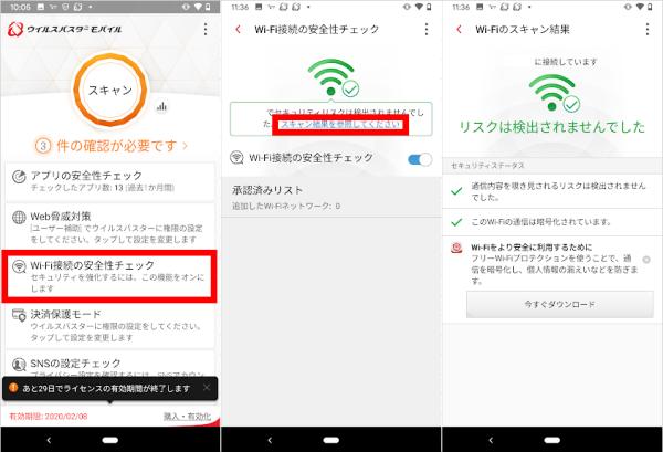 Wi-Fi接続の安全性チェック