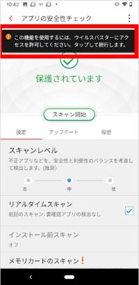 アプリの安全性チェック 初期設定
