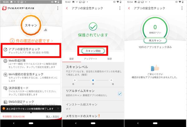 アプリの安全性チェック