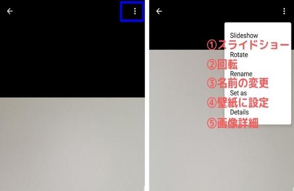 Android用HDカメラの詳細メニュー画面