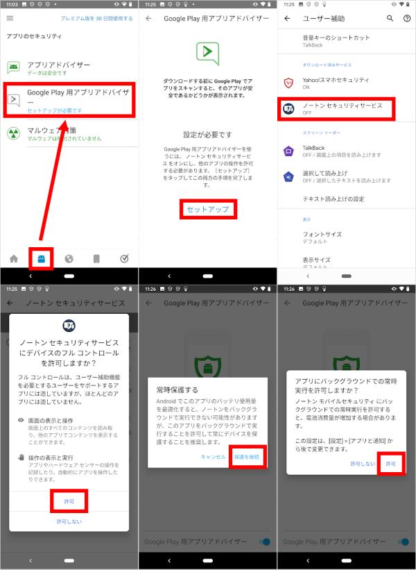 GooglePlay用アプリアドバイザー