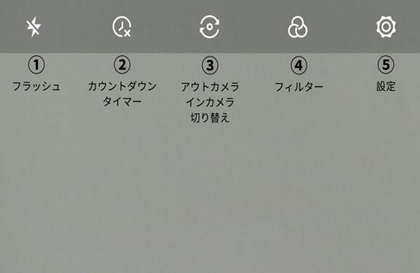 Android用HDカメラの撮影画面上にあるアイコン解説