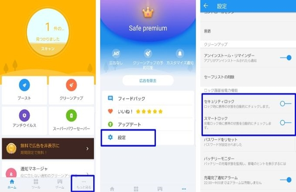Safe Securityで画面ロックを消す方法
