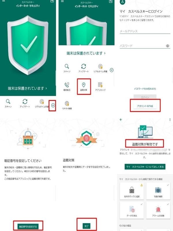カスペルスキーインターネットセキュリティで盗難対策を設定する方法