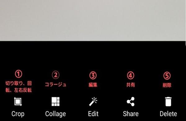 Android用HDカメラの編集画面詳細