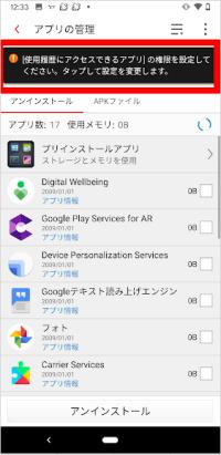 アプリの管理 初期設定