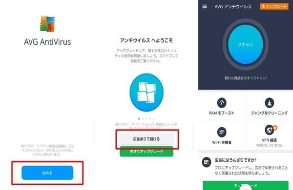AVGアンチウイルススマホ版を無料で始める方法