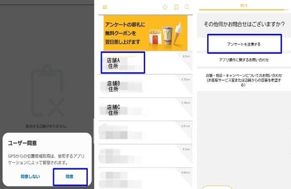 マクドナルドKODOアプリでアンケートに回答する方法