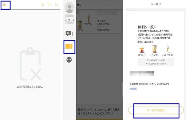 マクドナルドKODOアプリでクーポンを取得する方法