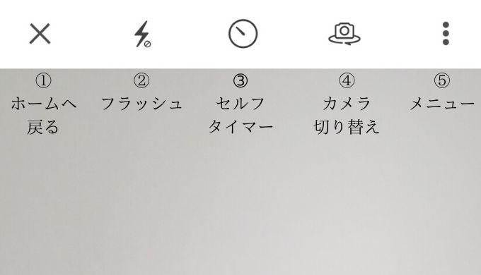 AirBrush(エアブラシ)アプリの画面上部のアイコン説明