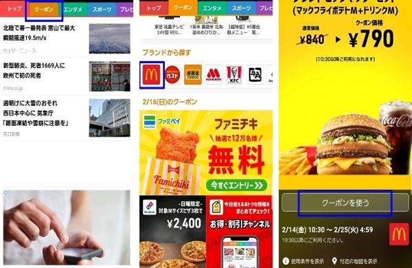 スマートニュースでマクドナルドのクーポンを取得する方法