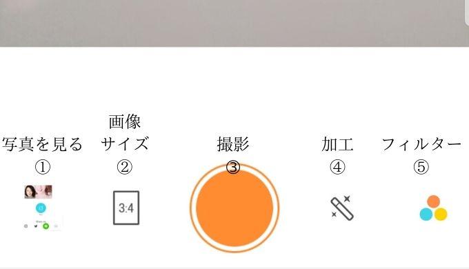 AirBrush(エアブラシ)アプリの画面下部アイコンの説明