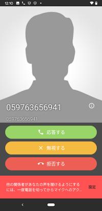 Zenly 番号認証