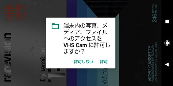 VHS Camのアクセス権の許可
