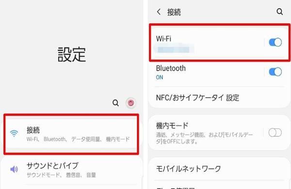 Wi-FiのOFF・ONをする方法