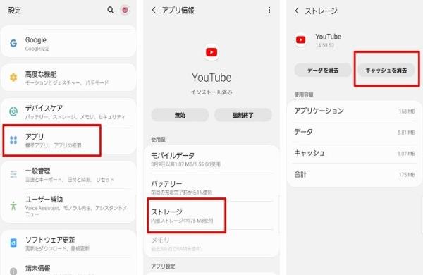 YouTubeアプリのキャッシュを削除する方法