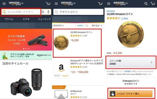 Amazonアプリ購入方法