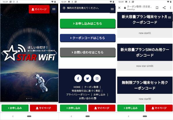 STAR WiFiのクーポンコード