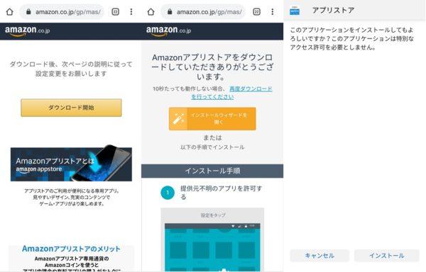 Amazonアプリストア専用アプリダウンロード、インストール