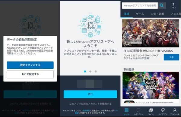 Amazonアプリストア専用アプリ起動