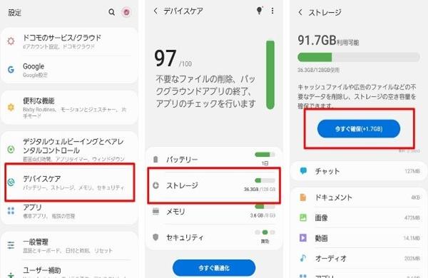 Androidスマホの設定からキャッシュを削除する方法