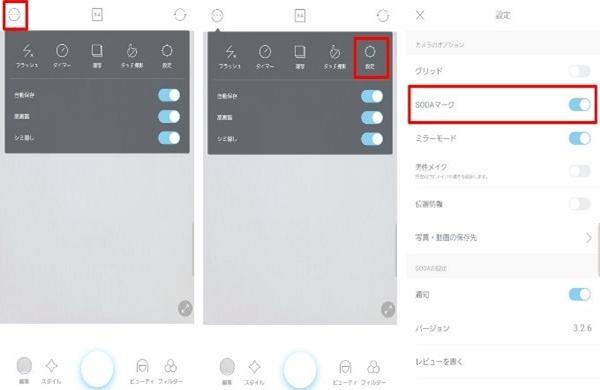 SODAアプリでロゴを消す方法