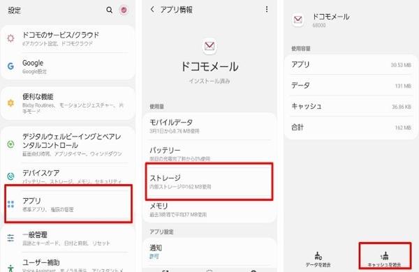 Androidスマホでアプリごとにキャッシュを削除する方法