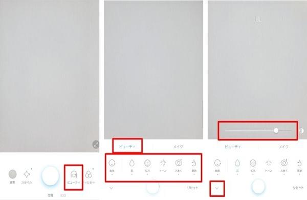 SODAアプリで顔加工する方法