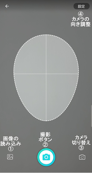 MomentCamのアバター作成カメラの操作方法