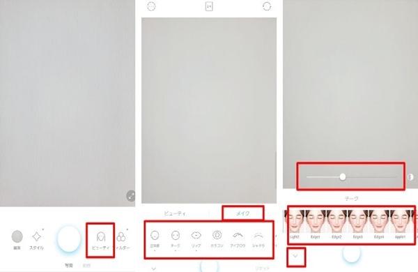 SODAアプリでメイクする方法