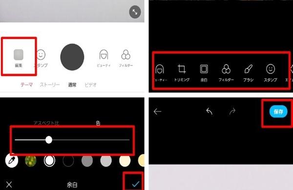 スマホ内の写真をSNOWで加工する方法
