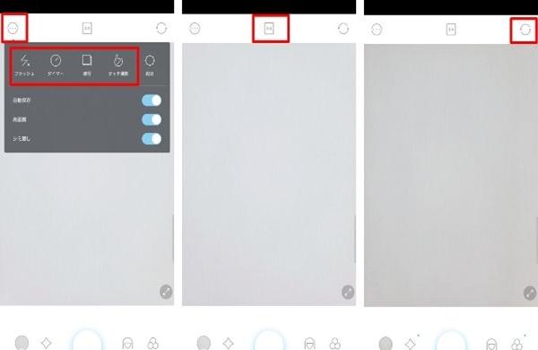 SODAアプリのカメラ詳細設定方法
